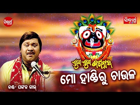Mo Handiru Chaula   A Devotional Song By Pankaj Jaal   91.9 Sarthak FM
