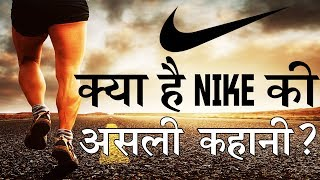 HOW NIKE BECAME A BILLION DOLLAR COMPANY - Inspirational video in Hindi