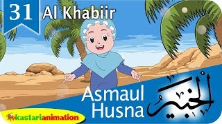 Asmaul Husna 31 Al Khabiir bersama Diva | Kastari Animation Official