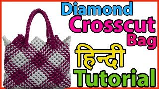 Hindi-Mini Diamond Crosscut Plastic wire bag making Tutorial | Plastic wire basket weaving at home