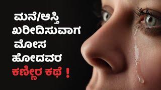 Property Frauds in India - ಮನೆ ಆಸ್ತಿ ಖರೀದಿಸುವಾಗ ಮೋಸ ಹೋದವರ ಕಣ್ಣೀರ ಕಥೆ! Sharath MS