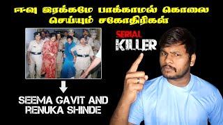 மனசாட்சியே இல்லாத சகோதிரிகள் | Seema Gavit and Renuka Shinde | Serial Killers | Abi | Marma Manithan