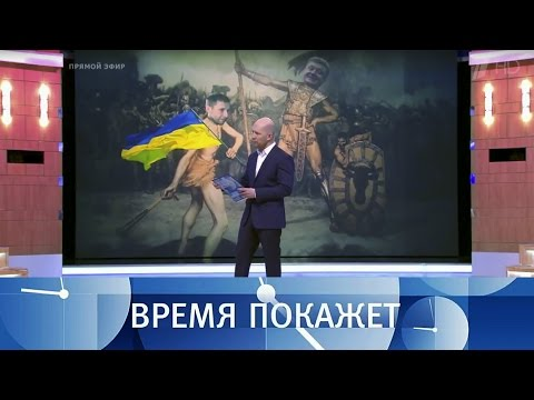Демократия по-украински. Время