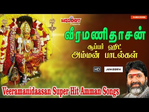 Veeramanidasan Amman Super Hit Songs  Tamil Devotional Songs  Tamil God Songs