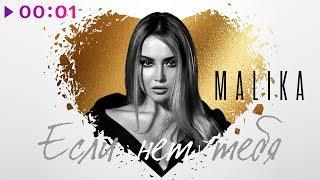 Malika - Если нет тебя | Official Audio | 2019