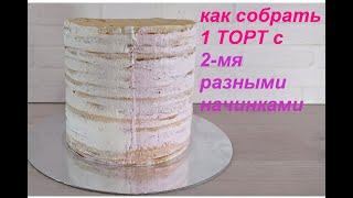 один ТОРТ с 2 мя РАЗНЫМИ начинками Рецепт СЛИВОЧНОГО КРЕМА с МАСКАРПОНЕ для торта МОЛОЧНАЯ ДЕВОЧКА
