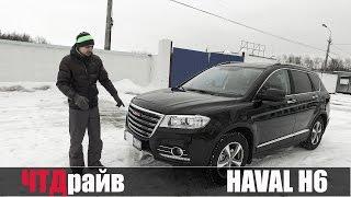 Китайцы замахнулись на святое HAVAL H6 1.5 Т(Автомобиль Haval H6 начал выпускаться китайским производителем в 2014 году Спонсор SUPRA http://suprashop.ru/catalog/448/2480.html..., 2016-03-23T07:19:49.000Z)