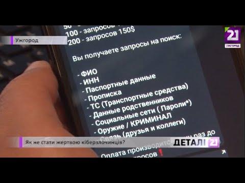 21 channel: Як не стати жертвою кіберзлочинців