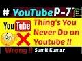Things You Never Do on Youtube !! Youtube पर ये गलतियाँ कभी ना करें !  YouTube Tips !!