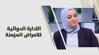 د. امل حداد - الادارة الدوائية للامراض المزمنة