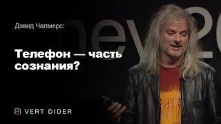 Дэвид Чалмерс — Телефон — часть сознания? [TED]