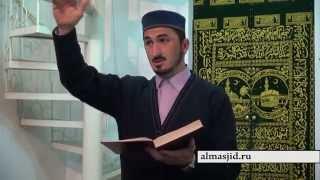 Исламские имена [almasjid.ru](, 2014-04-16T13:15:09.000Z)