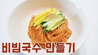 [간단 자취요리] 여름에는 역시! 새콤달콤 비빔국수 만들기 / how to make Spicy Noodles / 얌무 yammoo