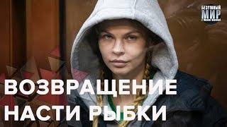 Как белорусская проститутка поставила на уши Кремль и Белый дом, Безумный мир