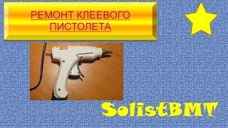 ремонт термоклеевие пістолета