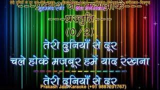 Teri Duniya Se Door Chale Hoke Majboor (Clean) Demo Karaoke Stanza-2 हिंदी Lyrics By Prakash Jain