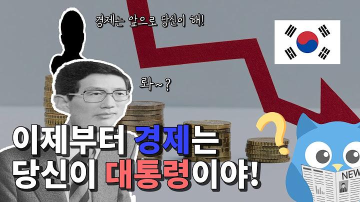 1980년대 대한민국 대통령은 2명이었다?!