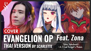 Evangelion OP - A Cruel Angel's Thesis แปลไทย feat.@Zona Ch. 【Band Cover】by【Scarlette】