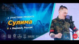 Рэп Завод [LIVE] Сулима (498-й выпуск / 4-й сезон). 28 лет. Город: Барнаул, Россия.