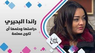 راندا البحيري - دراستها وحلمها أن تكون معلمة