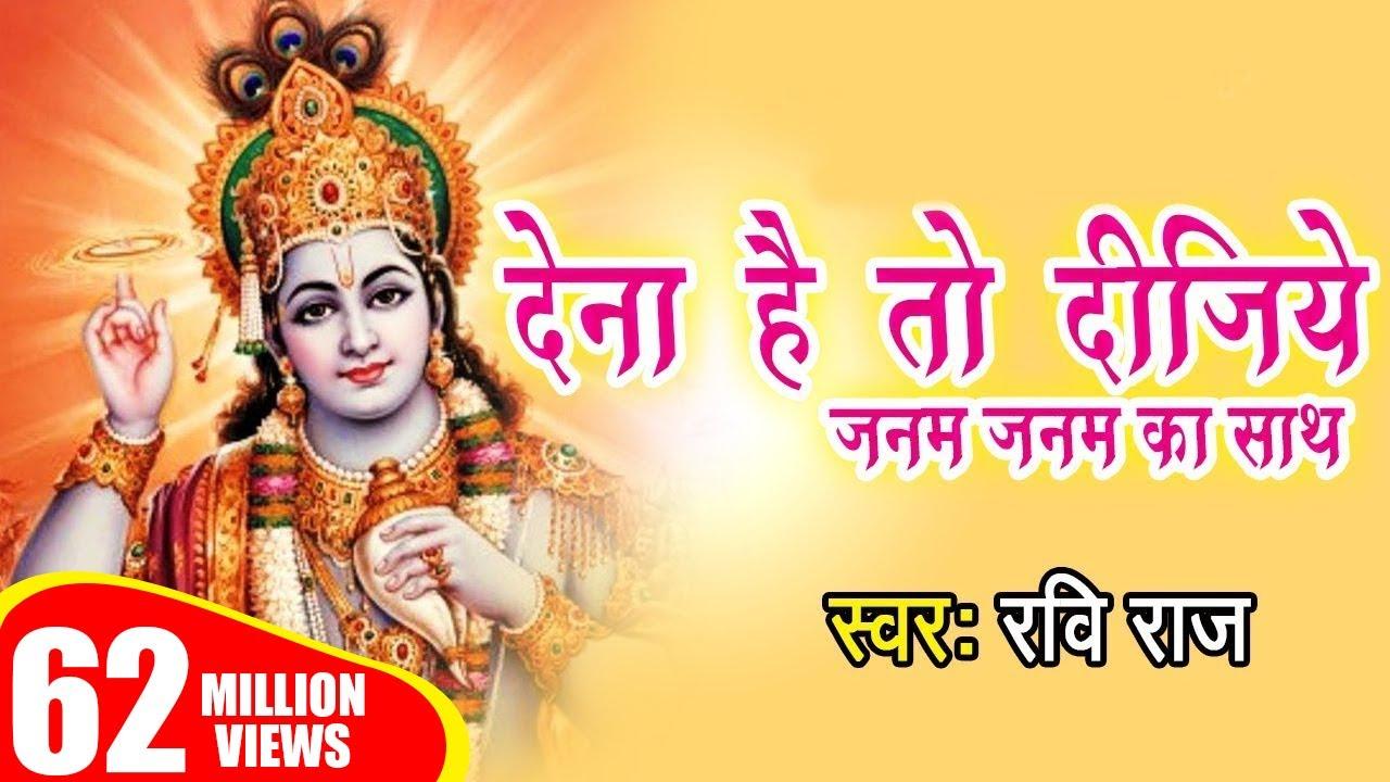 देना हो तो दीजिये जन्म जन्म का साथ (मेरे सिर पर रख दो बाबा अपने ये दोनों हाथ ) #Ravi_Raj