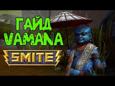видео: smite: Гайд - vamana (Вамана)