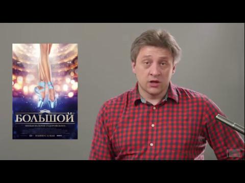 Фильм Большой Валерия Тодоровского. Режиссерский отзыв.