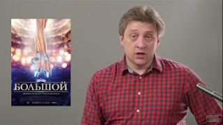 """Фильм """"Большой"""" Валерия Тодоровского. Режиссерский отзыв."""