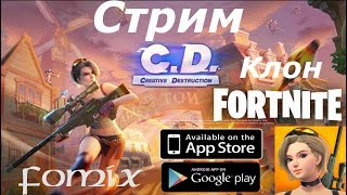 Стрим Creative Destruction (клон Fortnite)  (Android Ios)