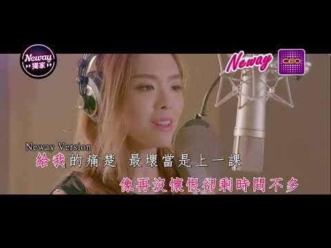 [Neway新歌快遞] 祖絲 Josie Ho - 最後一面