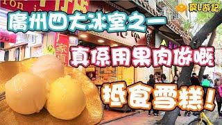[窮L遊記‧廣州篇] #08 順記冰室|廣州四大冰室唯一現存,真係用果肉做嘅抵食雪糕!