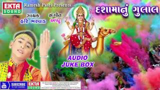 Dashamaanu Gulal || Hari Bharwad || Ekta Sound || Dashamaa Song