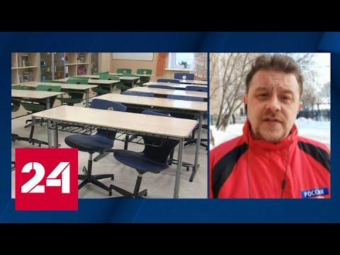 Вспышка гриппа и ОРВИ: почти 5 тысяч российских школ закрыты на карантин - Россия 24