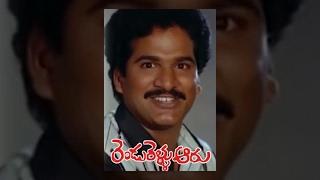 Rendu Rellu Aaru Telugu Full Movie