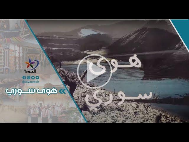 هوى سوري..بيوت الياسمين | قناة اليوم 15-09-2021