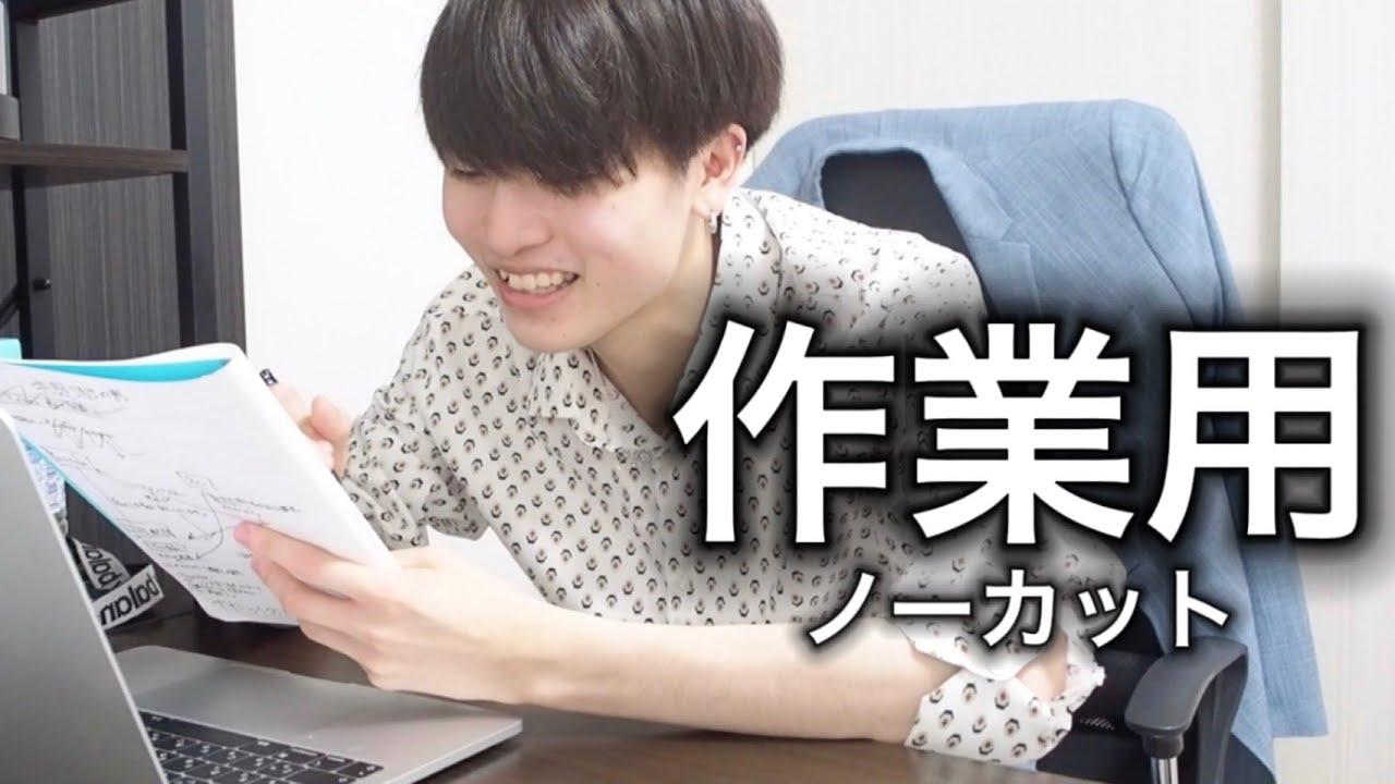 【作業用】ナナミの夢でも聞きながら一緒に頑張ろうぜ!!!【day15】