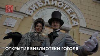 Открытие библиотеки Гоголя