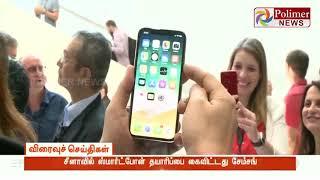 சீனாவில் ஸ்மார்ட்போன் தயாரிப்பை கைவிட்டது Samsung