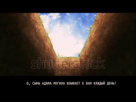 ✅ Эта жизнь всего лишь миг ! Все мы умрем так оставьте же запретное ради Аллах1а спасите свои души !