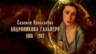 Женщины в русской истории - Саломея