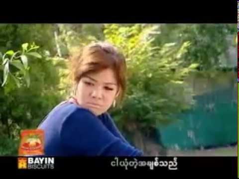 Chit Phu Khae Pyi - Aye Thin Cho Swe