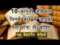 10 Legal Rights in Hindi | By Ishan