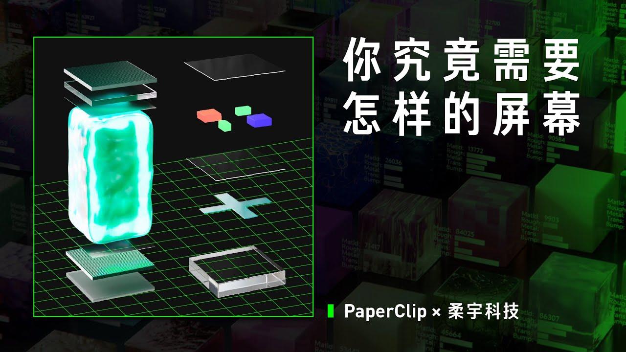 PaperClip × 柔宇科技 你究竟需要怎样的屏幕?