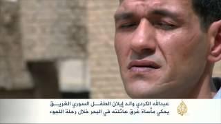 والد الطفل السوري الغريق يروي قصة غرق عائلته