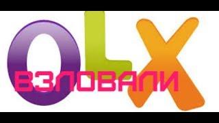 не работает OLX взломали OLX почему не  работает