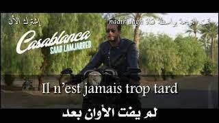 اغنية سعد المجرد كازابلانكا