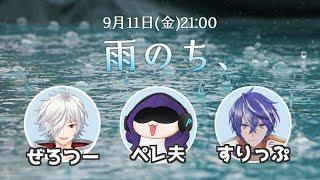 【高生卓】雨のち、【#雨のちぺれっぷつー】