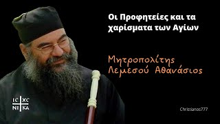 Οι Προφητείες και τα χαρίσματα των Αγίων - Μητροπολίτης Λεμεσού Αθανάσιος