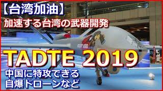 【台湾加油】加速する台湾の武器開発「TADTE2019」中国に特攻できる自爆ドローンなど 新アチソンライン 検索動画 6