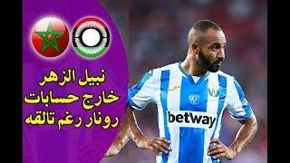 نبيل الزهر اللاعب المظلوم مازال خارج حسابات مدرب المنتخب المغربي هيرفي رونار